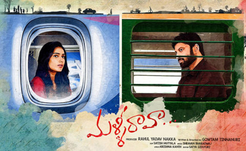 """Sumanth """"Malli Raava"""" First Look & Teaser Released"""