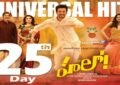 Hello 25th Day Poster - Happy Sankranthi