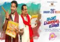 AchariAmericaYatra To Release On Jan26th