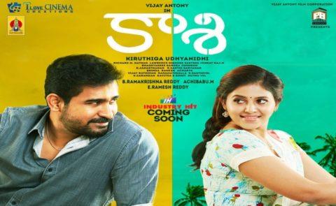 Vijay Antony – Anjali's Kaasi Coming Soon Poster