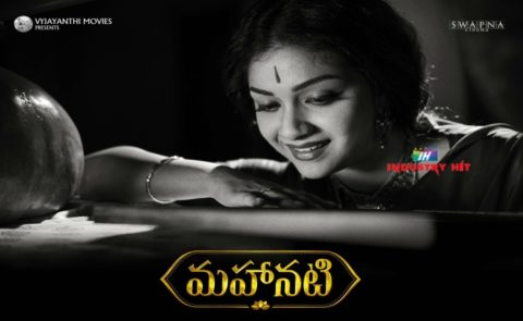 Mahanati Teaser and Keerthy Suresh's First Look Released!