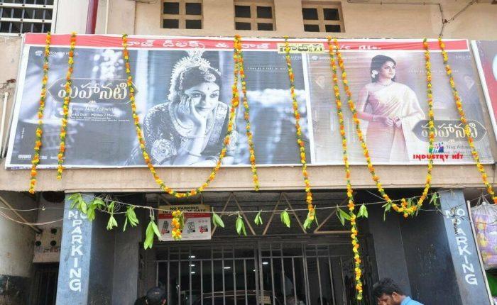 Mahanati Success Tour – Guntur Naaz Theatre