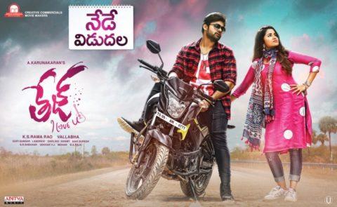 Tej I Love You Movie Review