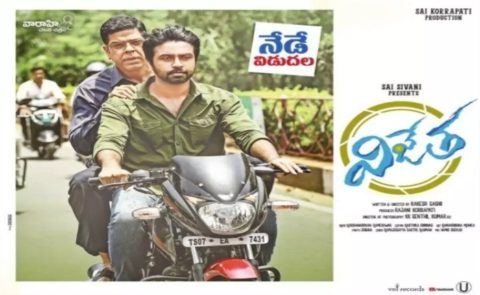 Vijetha Movie Review