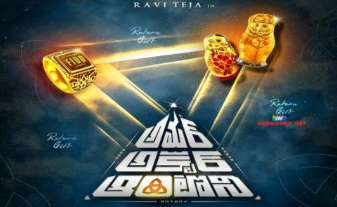 RaviTeja 's AmarAkbarAnthony Concept Poster !!