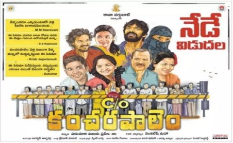 C/O Kancharapalem Movie Review