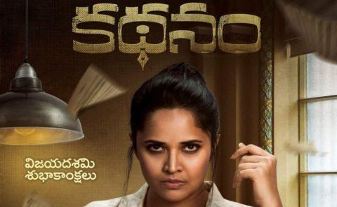 Kathanam – Anasuya First Look Poster