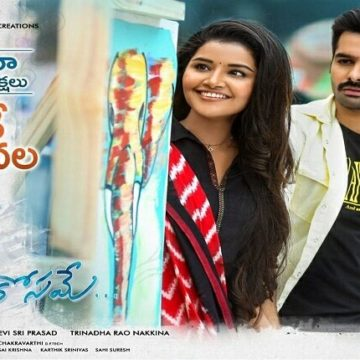 HelloGuruPremaKosame Movie Review