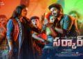 Vijay-Keerthy's Sarkar Movie Posters