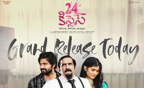 '24 Kisses' Movie Review