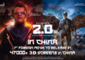 Massive Release For '2.0' In China