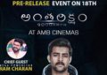Ram Charan for Varun Tej and Sankalp Reddy's 'Antariksham' Pre-Release Event AT AMB Cinemas