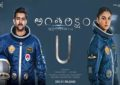 Varun Tej and director Sankalp Reddy's 'Antariksham 9000 KMPH' completes censor, gets 'U'