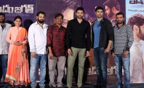 'Idam Jagath' Trailer Launch – Pics