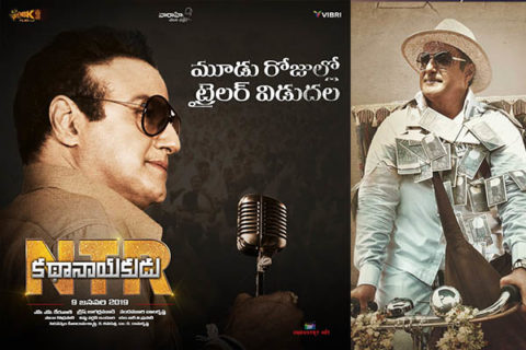 NTR Biopic Audio and Trailer Launch on Dec 21st in Hyderabad