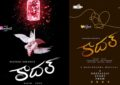 'Kaadhal' Valentines Day Posters