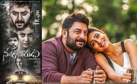 First Look of 'Narakasurudu' Released