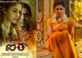 'Airaa' (Nayanthara) - Stills