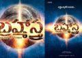 SS Rajamouli Releases 'Brahmastra' Logo