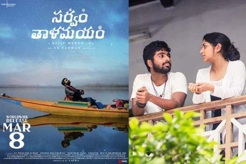 'Sarvam Thaala Mayam' Telugu Theatres List