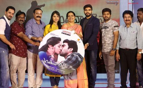 'Yenthavaralaina' Audio Launch – Pics