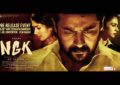 'NGK' Grand Pre-Release Event On May 28th