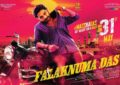 Falaknuma Das Ready For Summer Release