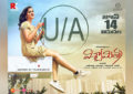 'Vishwamitra' Completes Censor Release On June 14 !