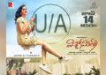 'Vishwamitra' Completes Censor Release On June 14 !