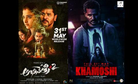 Tamannaah's Double Horror Treat Ready