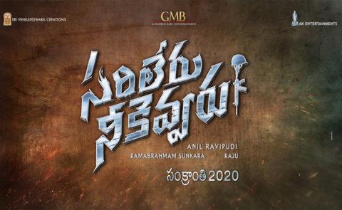 'Sarileru Neekevvaru' (Mahesh Babu, Rashmika Mandana) – Logo Posters