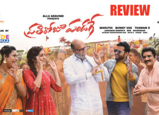 Prati Roju Pandaage Movie Review