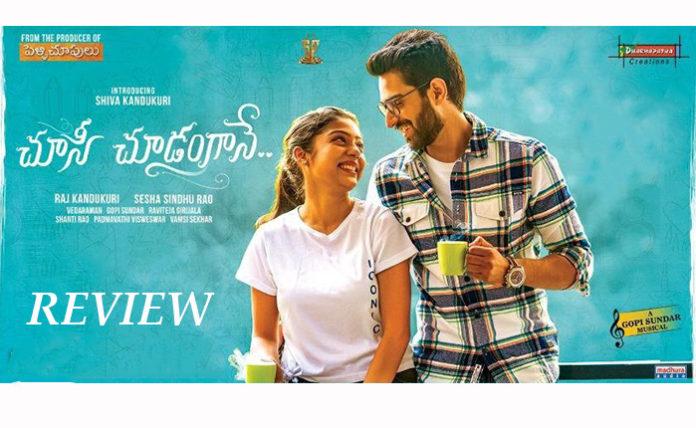Choosi-Choodangane-Review