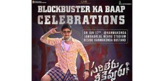 'Sarileru Neekevvaru' Blockbuster Celebrations In Warangal