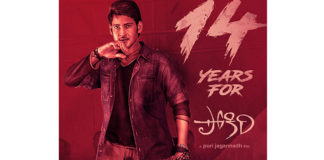 14 Years For Game Changer 'Pokiri'