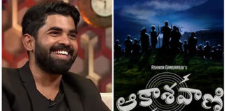 SS Karthikeya Moves Out Of Aakshavaani