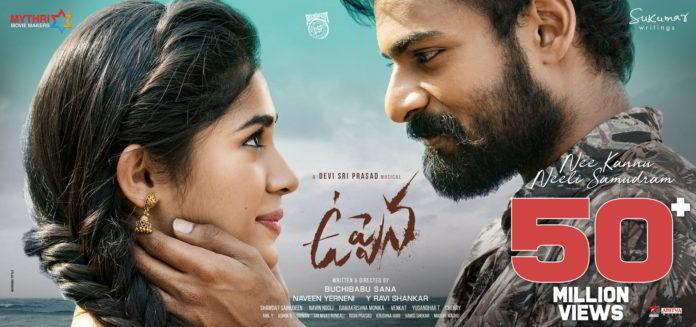 Uppena Nee Kallu Neeli Samudram Song Gets 50 Million Views