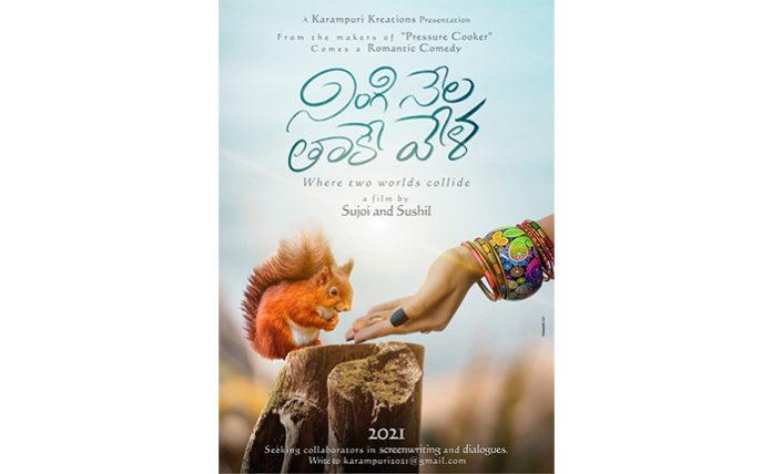 Ningi Nela Thaake Vela Film