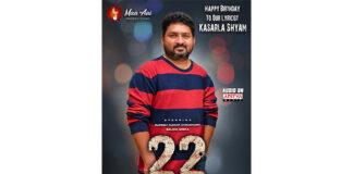 Team 22 Birthday Wishes To Lyricist Kasarla Shyam
