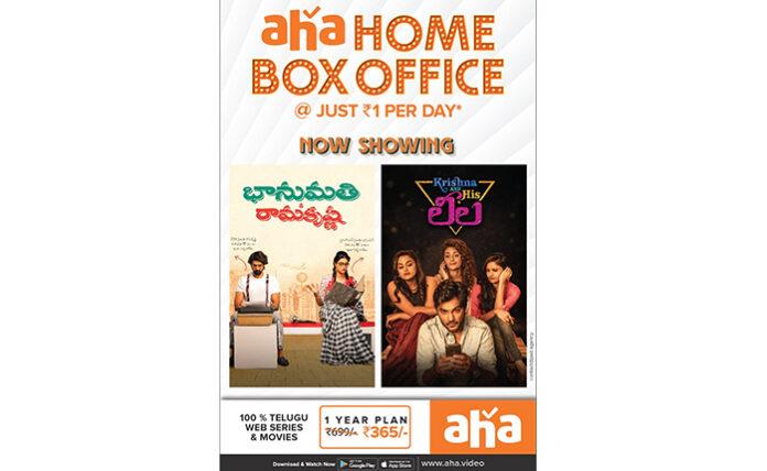 Aha Home Box Office Is Here