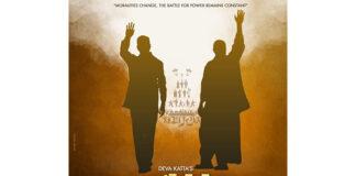 Indraprastham film