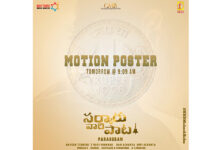 Get ready for the electrifying Motion Poster