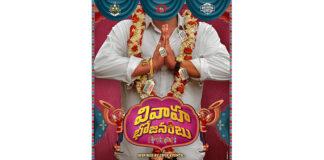 'Vivaha Bhojanambu' film