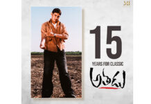 Blockbuster 'Athadu'