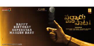 Motion Poster of 'Sarkaru Vaari Paata'
