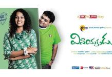 Vinayakudu movie