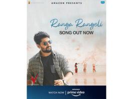 'Ranga Rangeli'