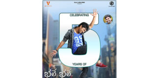 'Bhale Bhale Magadivoy' completed 5 years