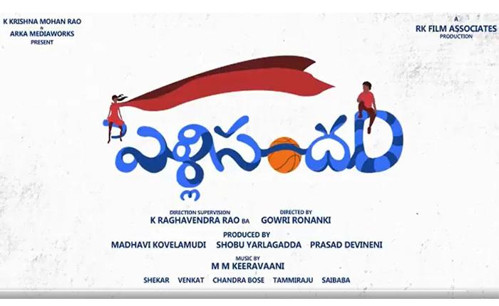 Pelli Sandadi To Be Presented By K Raghavendra Rao